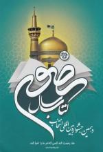 بیستم خرداد؛ آخرین مهلت ارسال آثار به جشنواره کتاب سال رضوی