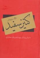 کنیز سفید (داستان بهت آور ربوده شدن یک دختر ایرانی)