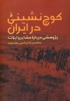 کوچ نشینی در ایران (پژوهشی درباره عشایر و ایلات)