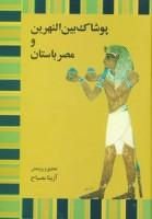 پوشاک بین النهرین و مصر باستان