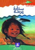 رمان کودکان 3 (ستاره پرنده)