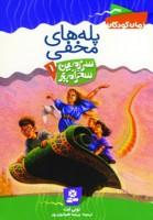 سرزمین سحرآمیز 1 (پله های مخفی)