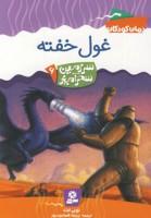 سرزمین سحرآمیز 6 (غول خفته)