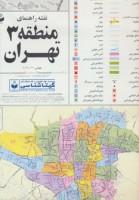 نقشه راهنمای منطقه 3 تهران کد 303 (گلاسه)
