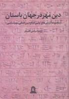دین مهر در جهان باستان 1 (مجموعه گزارش های اولین کنگره بین المللی مهرشناسی)