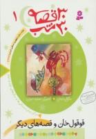 30 قصه،30 شب 1 (قوقول خان و قصه های دیگر)