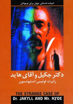 دکتر جکیل و آقای هاید (ادبیات داستانی جهان برای نوجوانان)