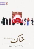 خاک و سه داستان دیگر (داستان ایرانی27)
