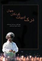 درک ادبیات کودکان جهان