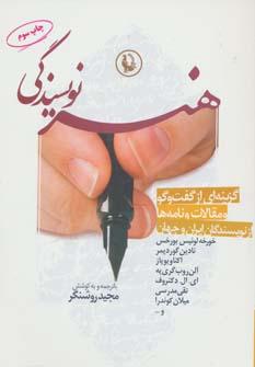 هنر نویسندگی (گزینه ای از گفت و گو و مقالات و نامه ها از نویسندگان ایران و جهان)