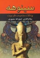 سینوهه (پزشک مخصوص فرعون)،(2جلدی)
