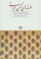 افسانه های کهن ایرانی