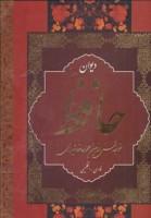 دیوان حافظ (2زبانه)