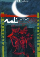 شب نامه (5جلدی)