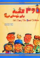 365 قصه برای بچه های خوب
