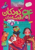 مجموعه 64 قصه برای کودکان