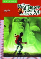 تالار وحشت 7 (جیغ)