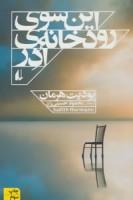 ادبیات امروز،مجموعه داستان13 (این سوی رودخانه ادر)