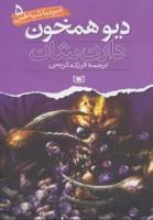 نبرد با شیاطین 5 (دیو همخون)