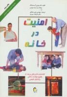 تعلیم و تربیت بنیادین (امنیت در خانه)