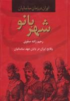 شهربانو،وقایع ایران در پایان عهد ساسانیان (ایران در زمان ساسانیان)