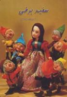 داستانهای عروسکی 3 (سفیدبرفی)