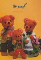 داستانهای عروسکی 9 (گیسو طلا)
