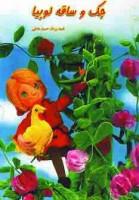 داستانهای عروسکی 5 (جک و ساقه لوبیا)