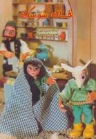 داستانهای عروسکی 7 (خاله سوسکه)