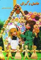 داستانهای عروسکی12 (هانسل و گرتل)