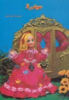 داستانهای عروسکی 4 (سیندرلا)،(گلاسه)