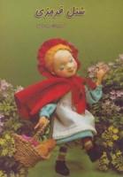 داستانهای عروسکی 1 (شنل قرمزی)