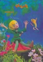 داستانهای عروسکی18 (پترپان)