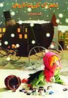 داستانهای عروسکی21 (دخترک کبریت فروش)