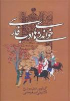 خواندنی های ادب فارسی