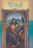 تاریخ هنر رنسانس در ایتالیا (نقاشی،مجسمه سازی،معماری)
