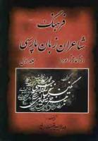 فرهنگ شاعران زبان پارسی (از آغاز تا امروز)،(2جلدی)