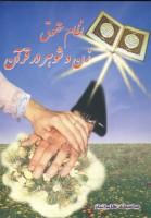 نظام حقوق زن و شوهر در قرآن