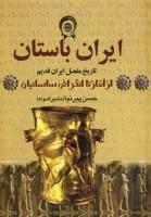ایران باستان (تاریخ مفصل ایران قدیم از آغاز تا انقراض ساسانیان)،(4جلدی)