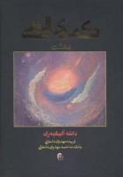کمدی الهی (3جلدی)