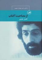 از مصاحبت آفتاب:زندگی و شعر سهراب سپهری (چهره های شعر معاصر ایران)