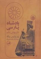 پادشاه پارسی (داریوش یکم)