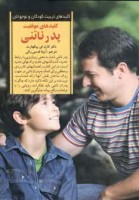 موفقیت پدر ناتنی (کلیدهای تربیت کودکان و نوجوانان)