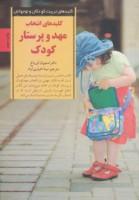 انتخاب مهد و پرستار کودک (کلیدهای تربیت کودکان و نوجوانان)