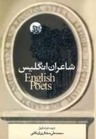 شاعران انگلیس