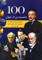 100 دانشمند بزرگ جهان