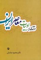 درآمدی بر ادبیات معاصر ایران