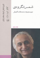 شمس لنگرودی (تاریخ شفاهی ادبیات معاصر ایران)