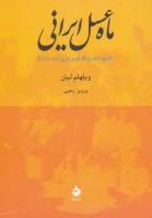 ماه عسل ایرانی (خاطرات کنسول آلمان در تبریز (15-1914))
