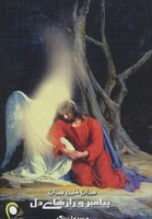 پیامبر و رازهای دل